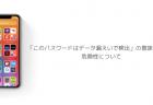 【iOS14】「このパスワードはデータ漏えいで検出」の意味や原因、危険性について