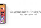 【iPhone】iOS14で写真の非表示アルバムが表示されない、消えた時の原因と対処