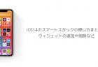 【iPhone】iOS14のスマートスタックの使い方まとめ、ウィジェットの追加や削除など