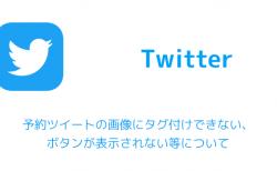 【Twitter】予約ツイートの画像にタグ付けできない、ボタンが表示されない等について