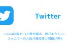 【Twitter】いいねの数やRTの数が減る、数がおかしい、フォロワーの人数が減る等の不具合が発生