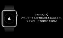 【watchOS7】アップデートの新機能と変更点のまとめ、ファミリー共有機能の追加など