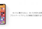 【iOS14】Wi-Fiに繋がらない、Wi-Fiが切れる時はプライベートアドレスの解除で改善する可能性