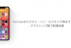 YouTubeをピクチャ・イン・ピクチャで再生する方法、デスクトップ版で制限回避