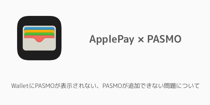 【iPhone】WalletにPASMOが表示されない、PASMOが追加できない問題について