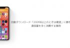【iOS14.1】自動ダウンロード「200MB以上のときは確認」に勝手に変更、通信量を多く消費する事例