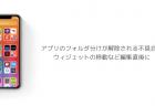 【iOS14】アプリのフォルダ分けが解除される不具合、ウィジェットの移動など編集直後に