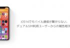 【iPhone】iOS14でモバイル通信が繋がらない、デュアルSIM利用ユーザーからの報告相次ぐ
