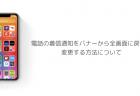 【iOS14】電話の着信通知をバナーから全画面に戻す、変更する方法について