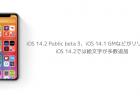 【iPhone】iOS 14.2 Public beta 3、iOS 14.1 GMなどがリリース、iOS 14.2では絵文字が多数追加