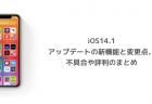 【iOS14.1】アップデートの新機能と変更点、不具合や評判のまとめ