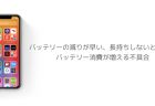 【iOS14.1】バッテリーの減りが早い、長持ちしないとの声、バッテリー消費が増える不具合