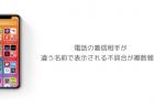 【iOS14】電話の着信相手が違う名前で表示される不具合が複数報告