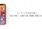 【iOS14】キーボードの反応が遅い、反応が悪い、起動が遅い問題の詳細と対処法