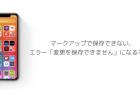 【iOS14.1】マークアップで保存できない、エラー「変更を保存できません」になる不具合