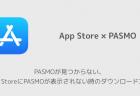 【iPhone】郵便ポストの場所がわかる「ポストマップ」のアプリが年末年始に活躍