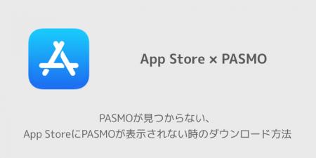 【iPhone】PASMOが見つからない、App StoreにPASMOが表示されない時のダウンロード方法