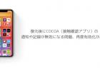 【iOS14】復元後にCOCOA(接触確認アプリ)の通知や記録が無効になる問題、再度有効化が必要