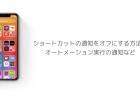 【iOS14】ショートカットの通知をオフにする方法、オートメーション実行の通知など
