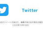 【Twitter】過去のツイートが消えた、画像が消える不具合が発生(2020年10月16日)