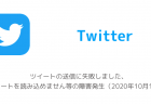 【Twitter】ツイートの送信に失敗しました、ツイートを読み込めません等の障害発生(2020年10月16日)