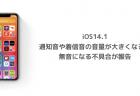 【iOS14.1】通知音や着信音の音量が大きくなる、無音になる不具合が報告