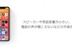 【iOS14】スピーカーや受話音量が小さい、電話の声が聞こえないなどの不具合
