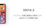 【iOS14.2】バッテリー充電の最適化が再起動でオンになる仕様に変更?