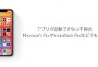 【iOS14.2】アプリが起動できない不具合Microsoft PixやInstaflash Proなどでも報告
