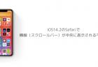 【iPhone】iOS14.2やiOS14.2.1でキーボードの表示が遅い、ラグがある問題と対処法について