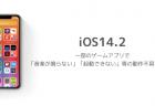 【iOS14.2】Google Authenticatorが起動できない、落ちる、開かない不具合の対処法