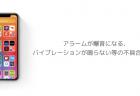 【iOS14.2】アラームが爆音になる、バイブレーションが鳴らない等の不具合が報告