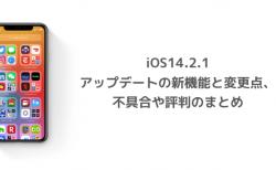 【iOS14.2.1】アップデートの新機能と変更点、不具合や評判のまとめ