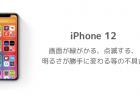 【iPhone 12】画面が緑がかる、点滅する、明るさが勝手に変わる等の不具合