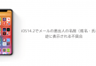 【iPhone】iOS14.2でメールの差出人の名前(姓名・氏名)が逆に表示される不具合