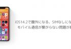【iPhone】iOS14.2で圏外になる、SIMなしになる、モバイル通信が繋がらない問題が報告