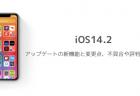 【iOS14.2】アップデートの新機能と変更点、不具合や評判のまとめ
