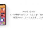 【iPhone 12 mini】ロック解除できない、反応が悪い不具合、背面タッチにホームを設定して対処