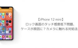 【iPhone 12 mini】ロック画面のタッチ感度低下問題、ケースが原因に?カメラに触れる対処法も