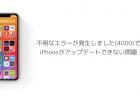 【iOS14】原神「起動できない」「起動に時間が掛かる」不具合、起動まで数分掛かる場合も