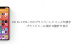 【iPhone】iOS14.2でWi-Fiのプライベートアドレスが勝手にオフ、プライバシーに関する警告が表示