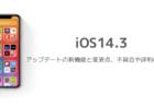【iOS14.3】アップデートの新機能と変更点、不具合や評判のまとめ