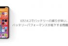 【iPhone】iOS14.2でバッテリーの減りが早い、バッテリーパフォーマンスが低下する問題と対処