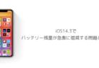 【iPhone】iOS14.3でバッテリー残量が急激に増減する問題と対処