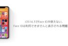 【iPhone】iOS14.3でFace IDが使えない、Face IDは利用できませんと表示される問題と対処