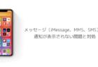 【iPhone】メッセージ(iMessage、MMS、SMS)の通知が表示されない問題と対処