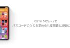 【iPhone】iOS14.3のSuicaでパスコードの入力を求められる問題と対処について