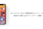 【iPhone】iOS14.2でWordやExcelがDecryption failed.(null)で開けない問題と対処について