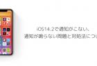 【iPhone】iPhone 12シリーズ(iOS14.2以降)で圏外になる不具合が多数報告