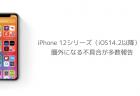 【iPhone】iOS14.2で通知がこない、通知が鳴らない問題と対処法について